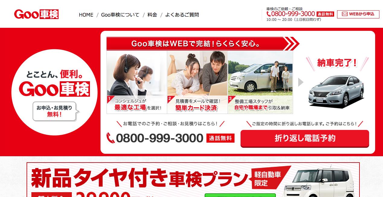 Goo車検