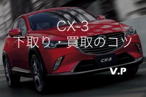 CX-3の買取・下取り相場まとめ!需要が高い今が査定の狙い目!