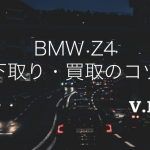 BMW Z4の買取・下取り相場まとめ!2009年以降のモデルは高額?