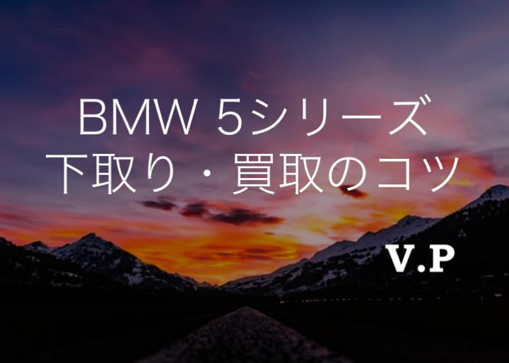 BMW5シリーズの買取・下取り相場まとめ!2011年式以降は200万超え