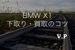 BMW X1の下取り・買取相場まとめ!高額査定はどこで可能?