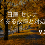 【リコール情報あり】日産セレナのよくある故障と修理費用を解説!