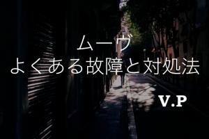 【リコール情報あり】ダイハツムーヴの異音は故障?修理費用を解説!