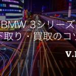 BMW3シリーズの買取相場は?モデルチェンジ後は査定額が下がる!