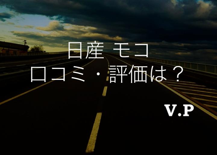 【女性向け軽ワゴン】日産モコの評価・口コミと中古車購入の注意点!