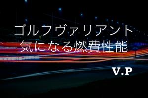 VWゴルフヴァリアントの燃費性能!積載性は高い!では燃費は?
