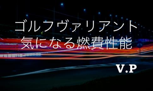 VWゴルフヴァリアントの燃費性能まとめ!積載性は高い!では燃費は?