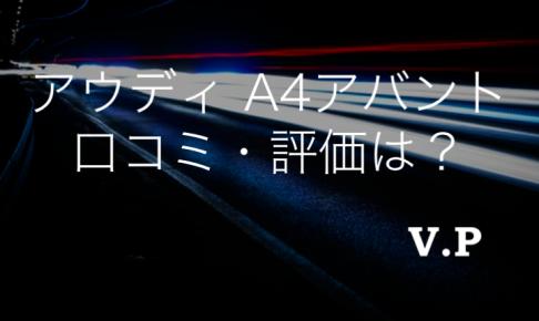 アウディ A4アバント評価・口コミ!安定性&積載性が高い良車!