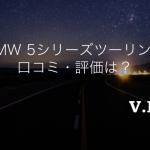 BMW5シリーズツーリングの評価・口コミ!中古車購入の注意点を解説