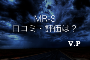 トヨタMR-Sの評価・口コミまとめ!中古車購入前の注意点を解説!