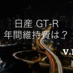 日産GT-Rの維持費はどのくらい?スカイラインではない新しい魅力