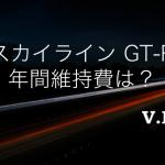 日産スカイラインGT-Rの維持費は?タイヤの摩耗&燃費に注意!