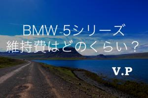 BMW5シリーズの維持費は?モデル別に金額が変わる!