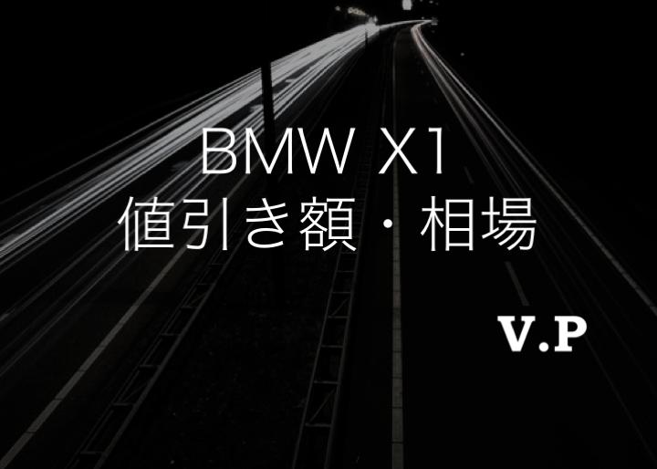 BMW X1を安く買う!値引き額・相場まとめ