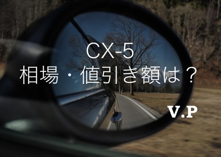 マツダCX-5の値引き額・相場は?交渉次第で20万円以上の値引きも可!