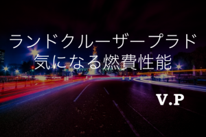 トヨタランドクルーザープラドの燃費性能!高速道路では性能が上がる?