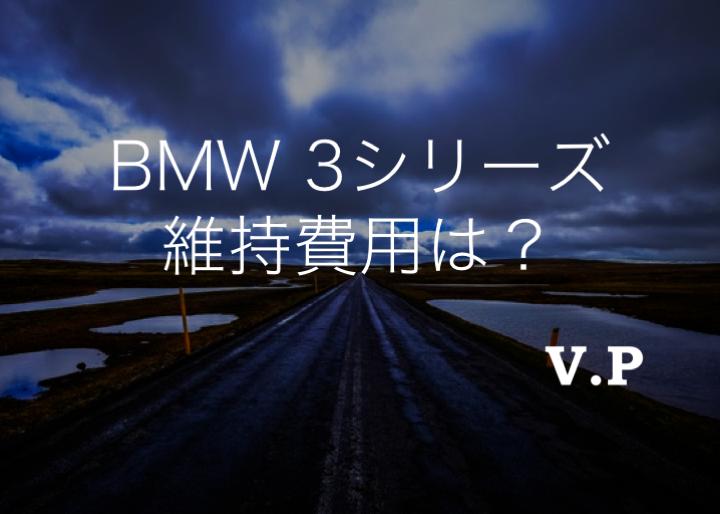 どのくらいで乗れる?BMW3シリーズの維持費用は?