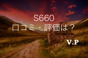 軽スポーツホンダS660の口コミ・評価と中古車購入前の注意点を解説!