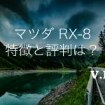 マツダ RX-8の特徴と評判!燃費と性能、中古車購入前の注意点を解説!
