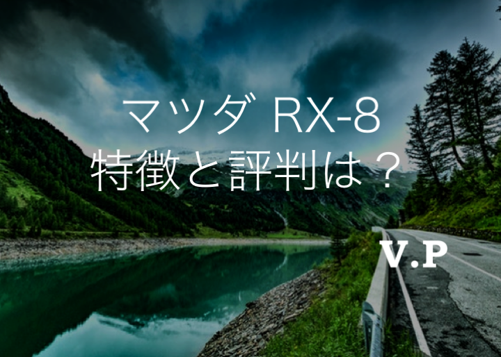 マツダ RX-8の特徴と評判!燃費と性能まとめ