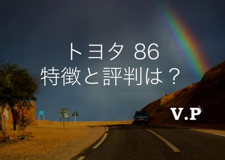 トヨタ86の特徴と評判!燃費と性能、中古車購入前の注意点を解説!