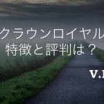 トヨタクラウンロイヤルの特徴と評判!中古車購入前の注意点を解説!