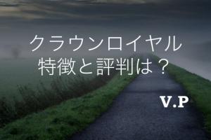 【中古車】トヨタ クラウンロイヤルの特徴と評判