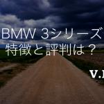 BMW3シリーズの乗り心地は? 特徴と評判、中古車購入前の注意点!