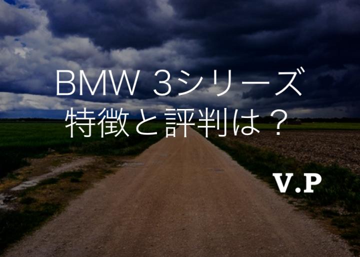 BMW 3シリーズの乗り心地は? 特徴・評判をまとめました