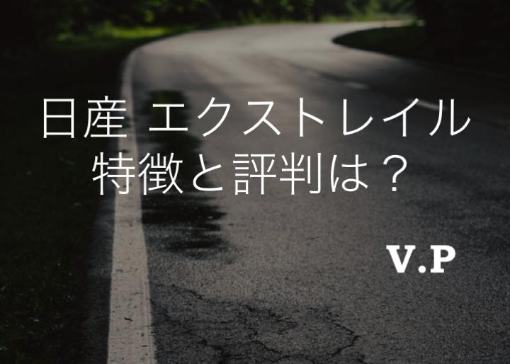 日産エクストレイルの特徴と評判!中古車購入前の注意点を解説!