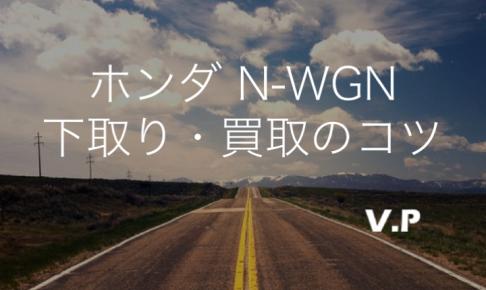 ホンダN-WGNの下取り・買取相場!4WDは特に査定額が高め!