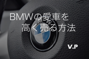 BMWの下取りは辞めておこう!最高額で売るための買取査定方法とは