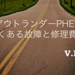【リコール情報あり】アウトランダーPHEVのよくある故障と修理費用!