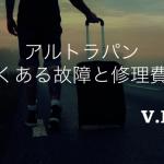 【リコール情報あり】スズキアルトラパンのよくある故障と修理費用!