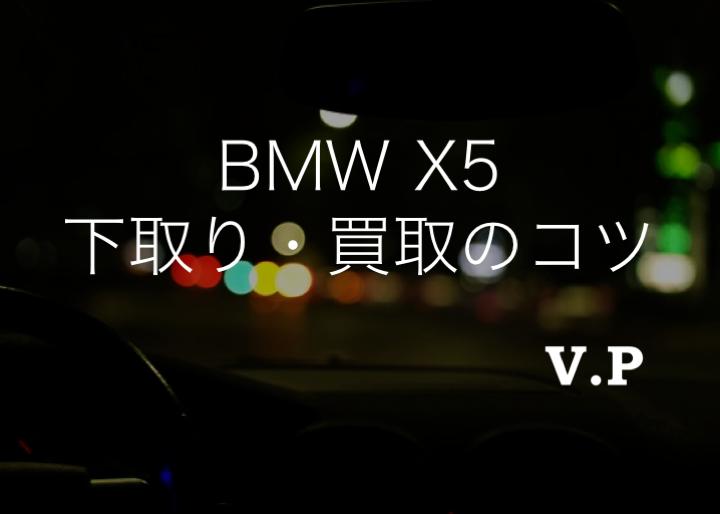 BMW X5の下取り・買取相場は?高く売るための業者選びのコツ