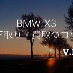 BMW X3の下取り・買取相場まとめ!買取強化店で高く売ろう