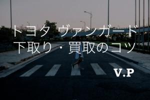 トヨタ ヴァンガードの下取り・買取相場まとめ!下落前に高く売る!