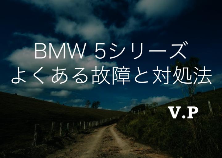 BMW5シリーズのよくある故障と対処法!オイル漏れにかかる費用は?