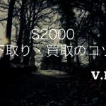 S2000の下取り・買取相場まとめ!買取強化の業者への依頼がコツ!