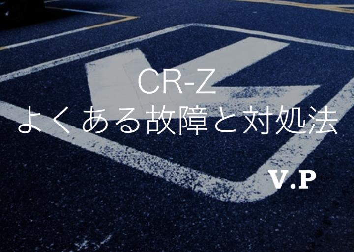【リコール情報あり】ホンダCR-Zのよくある故障と修理費用を解説!