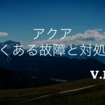 【リコール情報あり】トヨタアクアのよくある故障と修理費用を解説!