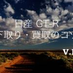 日産GT-Rの下取り・買取相場まとめ!オプション付きは更に高額査定!