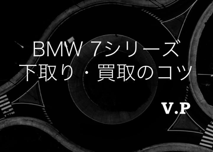 BMW7シリーズの下取り・買取相場まとめ!定番カラーは特に高価格!