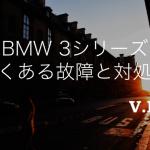 BMW3シリーズ(E90・F30)のよくある故障と修理費用を解説!