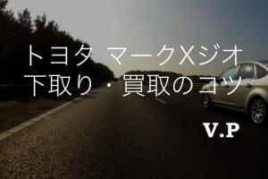 トヨタ マークXジオの下取り・買取相場とコツ!高額査定業者に売る!