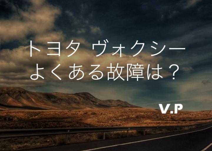 トヨタ ヴォクシーのよくある故障・修理費用は?エンジンに要注意!