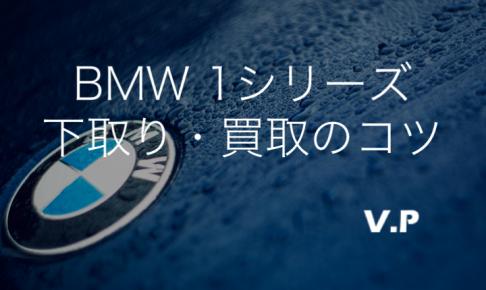 BMW1シリーズの下取り・買取相場!高額査定の業者を探す方法