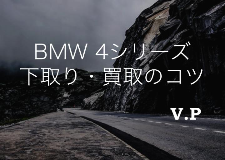 BMW 4シリーズの下取り・買取相場とコツ!価値の分かる業者に売る!