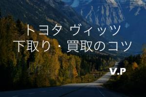 トヨタ ヴィッツの下取り・買取相場!4WDは特に査定額が高めです