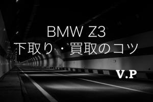 BMW Z3の下取り・買取相場とコツ!高価買取業者を見つける方法